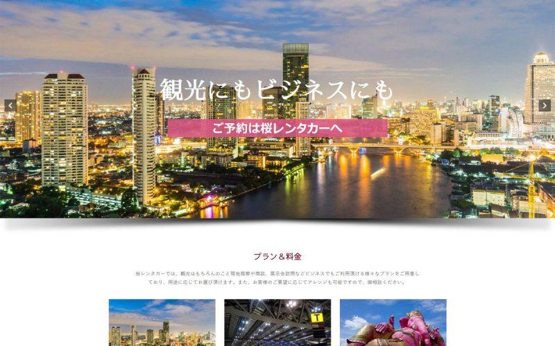 桜レンタカーWebサイト開設について